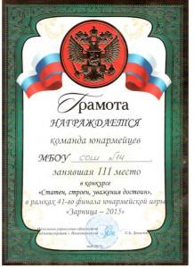Грамота Зарница 2015 (1) 001