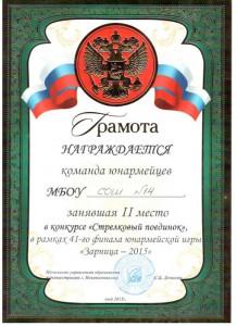 Грамота Зарница 2015 (2) 001