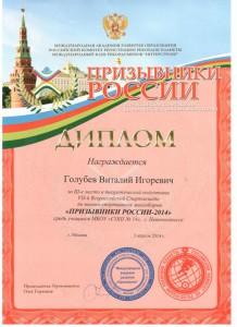 ПРИЗЫВНИК ГР3 001