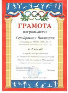 грамота ГТЗО1 001